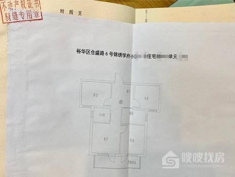 荣盛锦绣学府3室1厅1卫85㎡