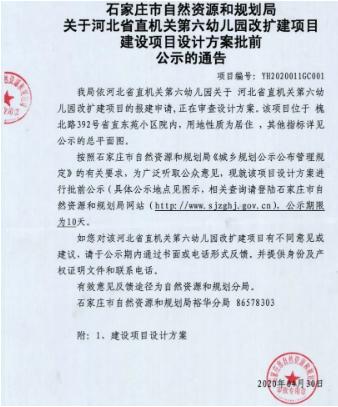 河北省直机关第六幼儿园改扩建项目