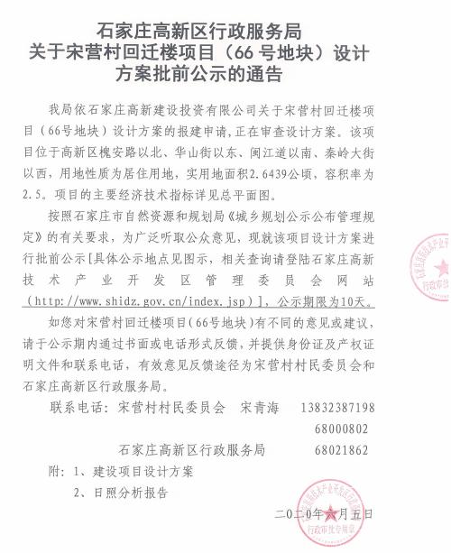 石家庄新房信息网:宋营村回迁楼项目(66号地块)设计方案批前公示的通告发布!