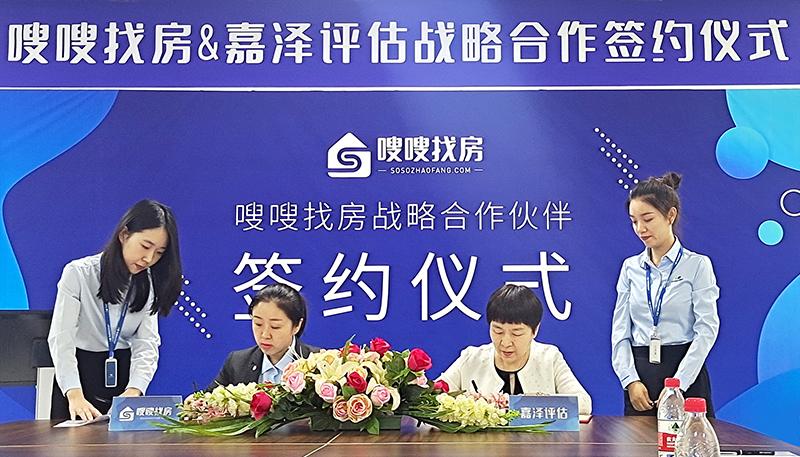 房产网报道:在河北省查二手房房价?来嗖嗖找房吧!