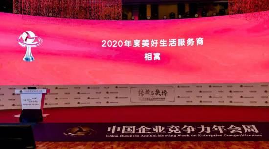 2020年度美好生活服务商 嗖嗖找房 承德房产网