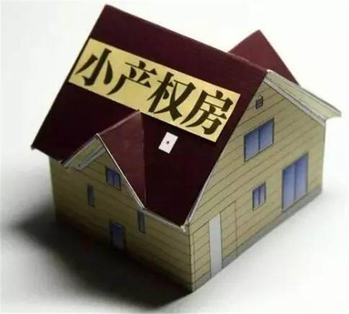 小产权房屋有哪些购买技巧?不看血亏!