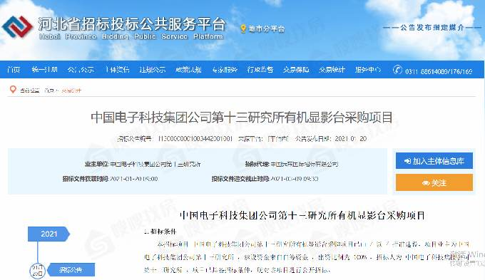 中国电子科技集团公司第十三研究所有机显影台采购项目
