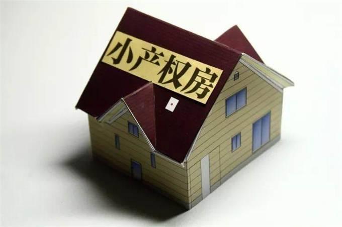 石家庄人注意了!买小产权房屋需要注意哪些问题?