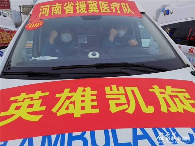 """""""冀""""住你: 天津、河南援石医疗队返乡    河北最高礼仪送别"""